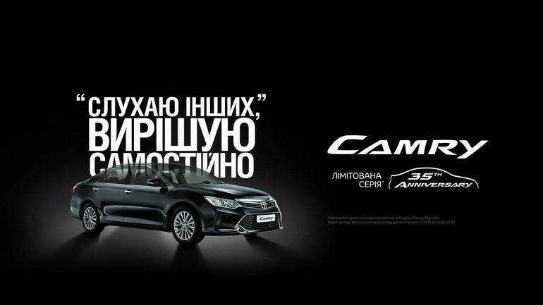 camry_limitovana_seriya_1600x900_tcm_3046_1016132_kopiya