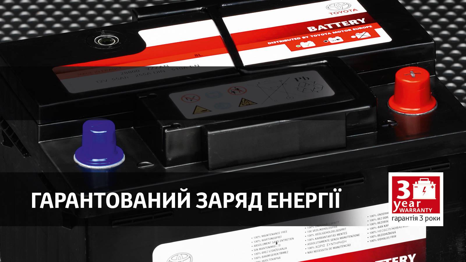 toyota_originalni_akb_1600x900_tcm_3046_896653