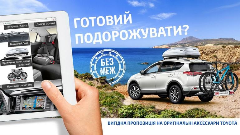 travel_pack_toyota_1600x900_tcm_3046_1020170