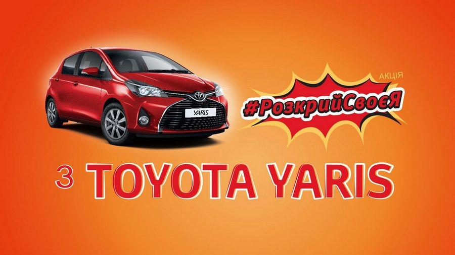 «������� ��� �» � Toyota Yaris!