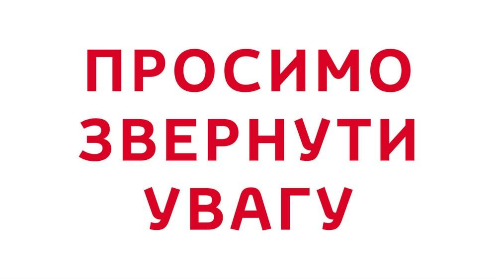 zvernuty_uvagu_news